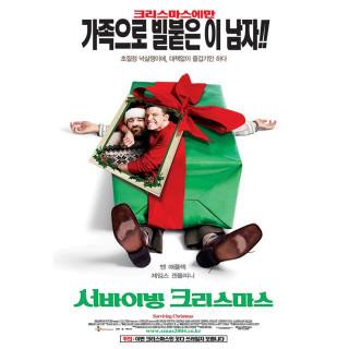 서바이빙 크리스마스