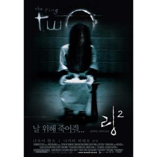 링2(2005)
