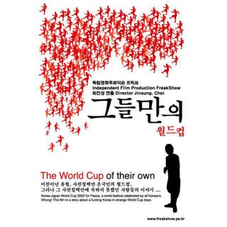 그들만의 월드컵