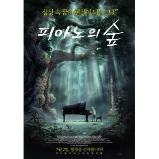피아노의 숲