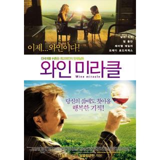 와인 미라클
