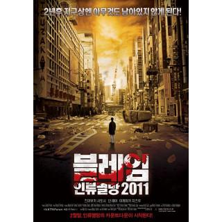 블레임 : 인류멸망 2011