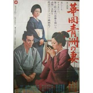 하나오카 세이슈의 아내