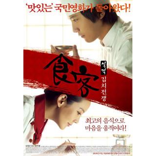 식객2 : 김치전쟁