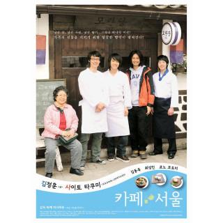 카페 서울
