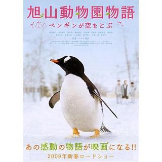 아사히야마 동물원 이야기