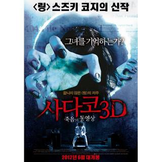 사다코 3D : 죽음의 동영상