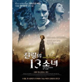 진링의 13소녀