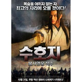 수호지-불사영웅 석수