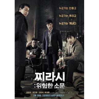 찌라시: 위험한 소문
