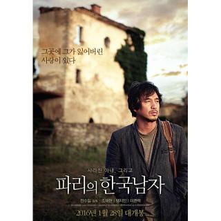 파리의 한국남자