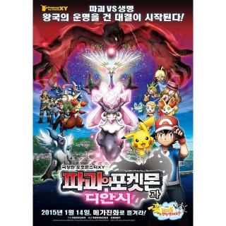 극장판 포켓몬스터 XY : 파괴의 포켓몬과 디안시