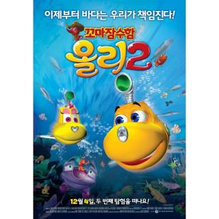 꼬마 잠수함 올리 2