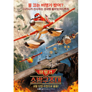 비행기 2: 소방구조대