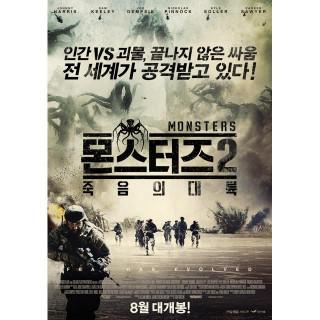 몬스터즈2: 죽음의 대륙