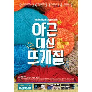 야근 대신 뜨개질