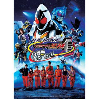 극장판 가면라이더 포제 - 다함께 우주 떴다!