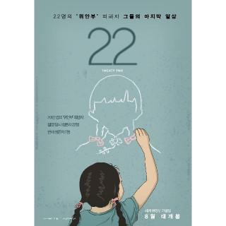 22(용기 있는 삶)