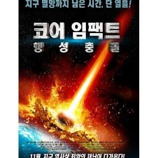 코어 임팩트: 행성 충돌
