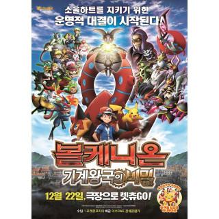 포켓몬 더 무비 XY&Z 「볼케니온 : 기계왕국의 비밀」