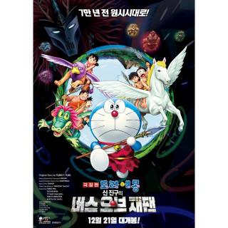 극장판 도라에몽: 신 진구의 버스 오브 재팬