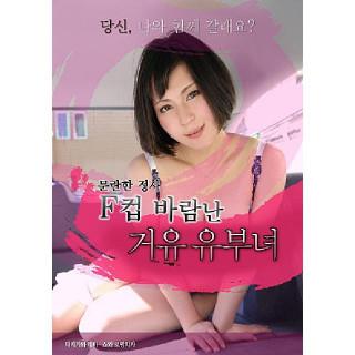 F컵 바람난 거유 유부녀: 문란한 정사