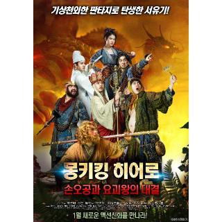 몽키킹 히어로: 손오공과 요괴왕의 대결