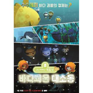 바다 탐험대 옥토넛 시즌4: 바다 괴물 대소동