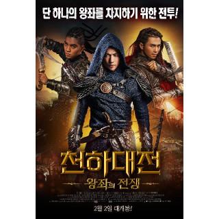 천하대전 : 왕좌의 전쟁