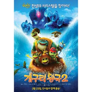 개구리왕국 2