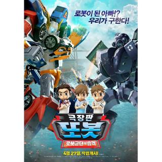 극장판 또봇: 로봇군단의 습격