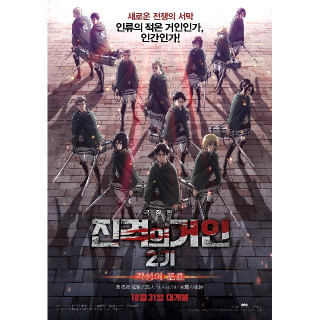 극장판 진격의 거인 2기: 각성의 포효