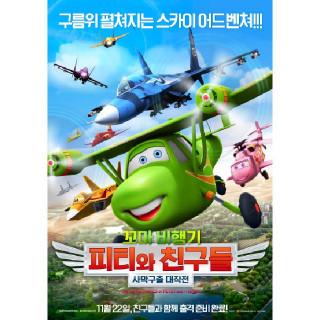 꼬마비행기 피티와 친구들:사막구출 대작전