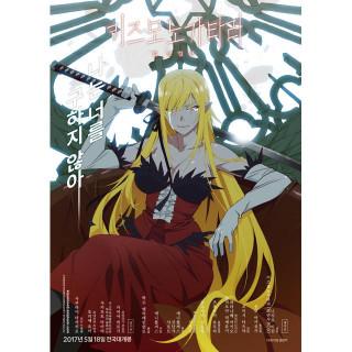 키즈모노가타리 III : 냉혈편