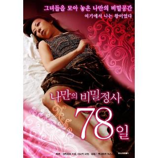 나만의 비밀정사-78일