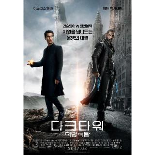 다크타워: 희망의 탑