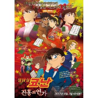 명탐정 코난:진홍의 연가