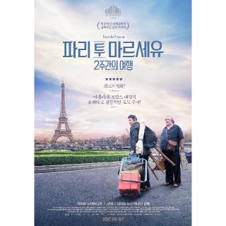 파리 투 마르세유: 2주간의 여행