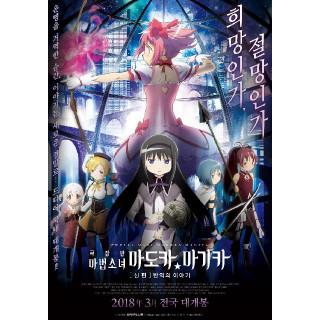극장판 마법소녀 마도카 마기카(신편): 반역의 이야기