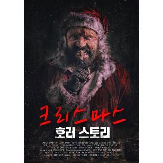 크리스마스 호러 스토리