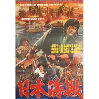 일본 해적