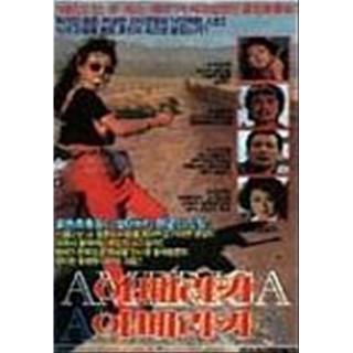아메리카 아메리카