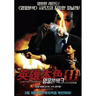 영웅본색 3