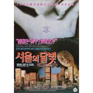 서울의 달빛
