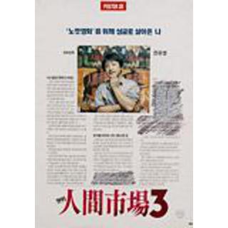 1991 인간시장 3