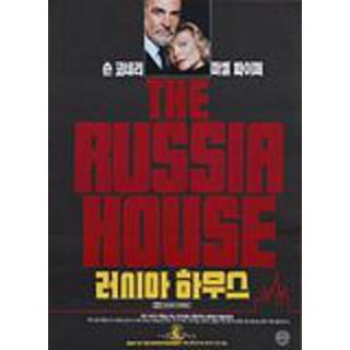 러시아 하우스
