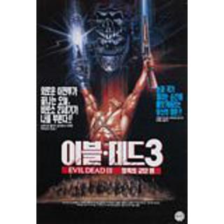이블 데드 3 : 암흑의 군단