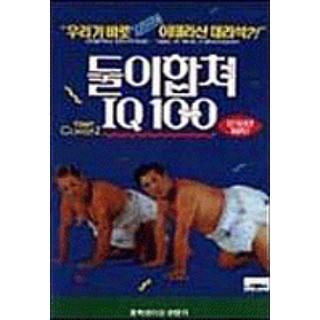 둘이합쳐 IQ 100