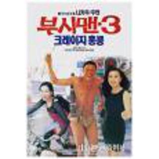 부시맨 3-크레이지 홍콩