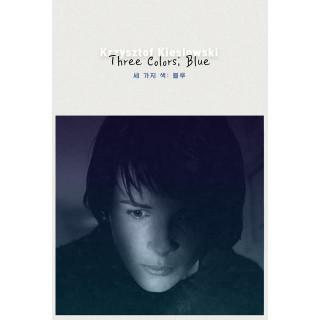 세가지 색 : 블루